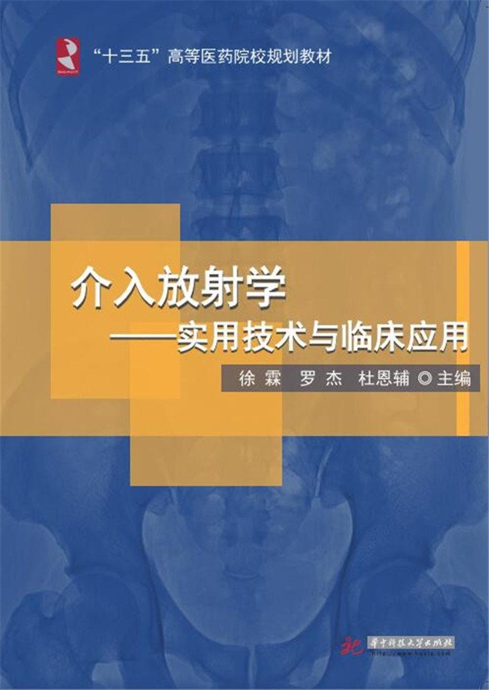 介入放射學:實用技術與臨床應用