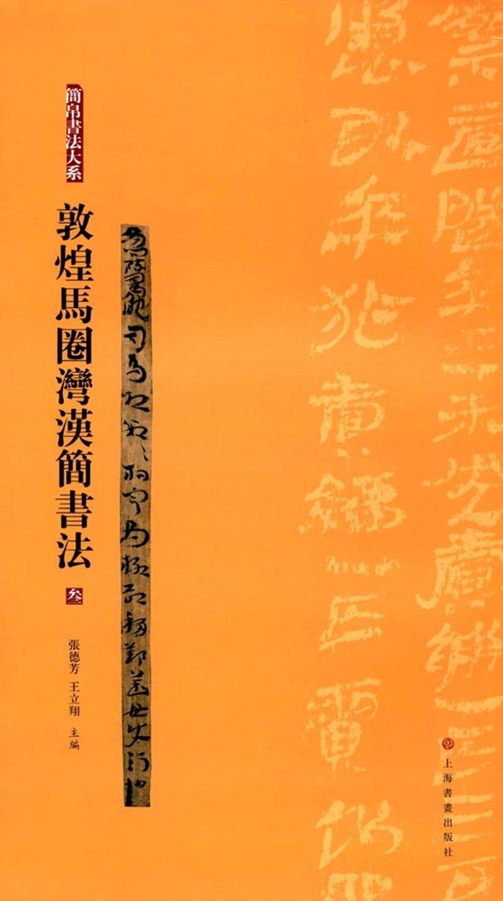 簡帛書法大系:敦煌馬圈灣漢簡書法(參)
