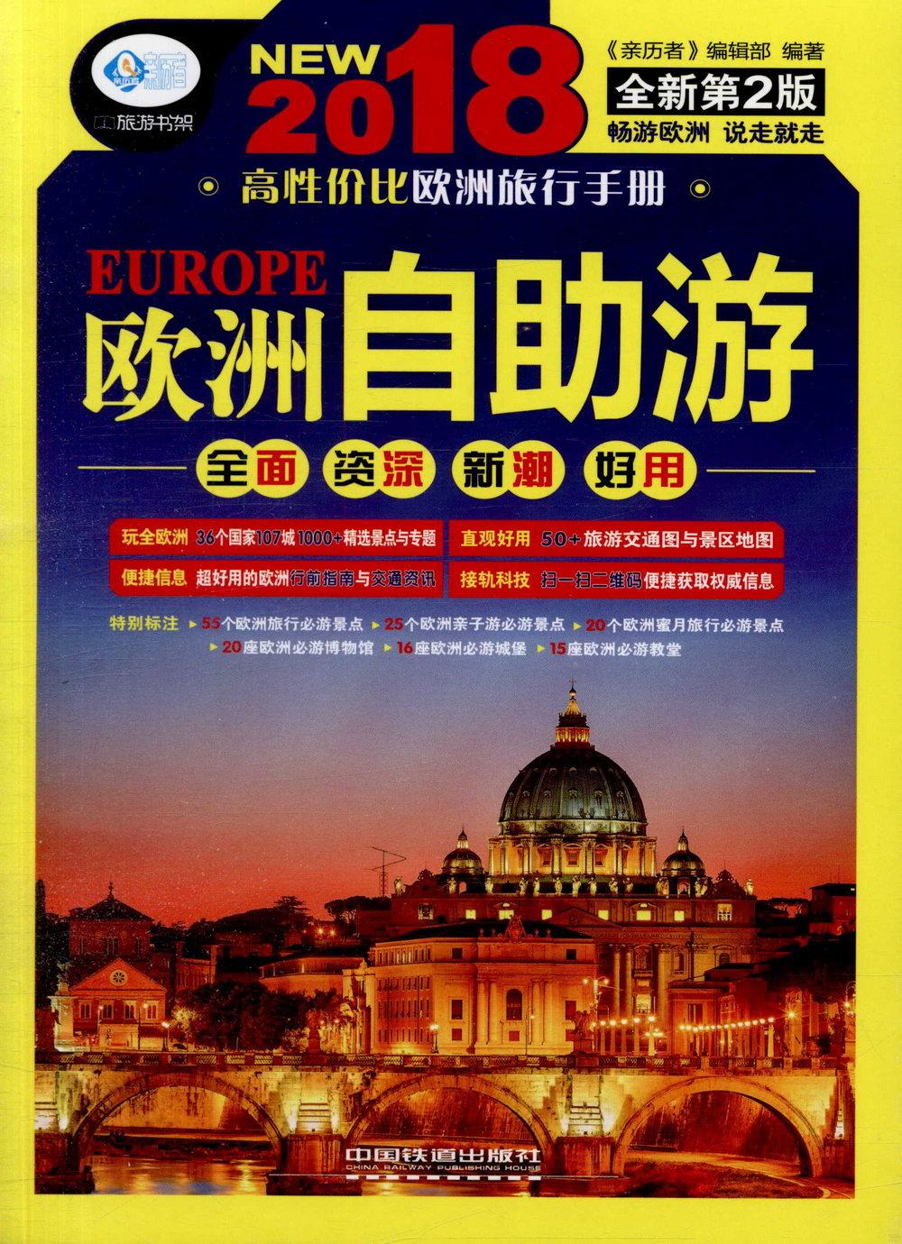 歐洲自助游2018(第2版)