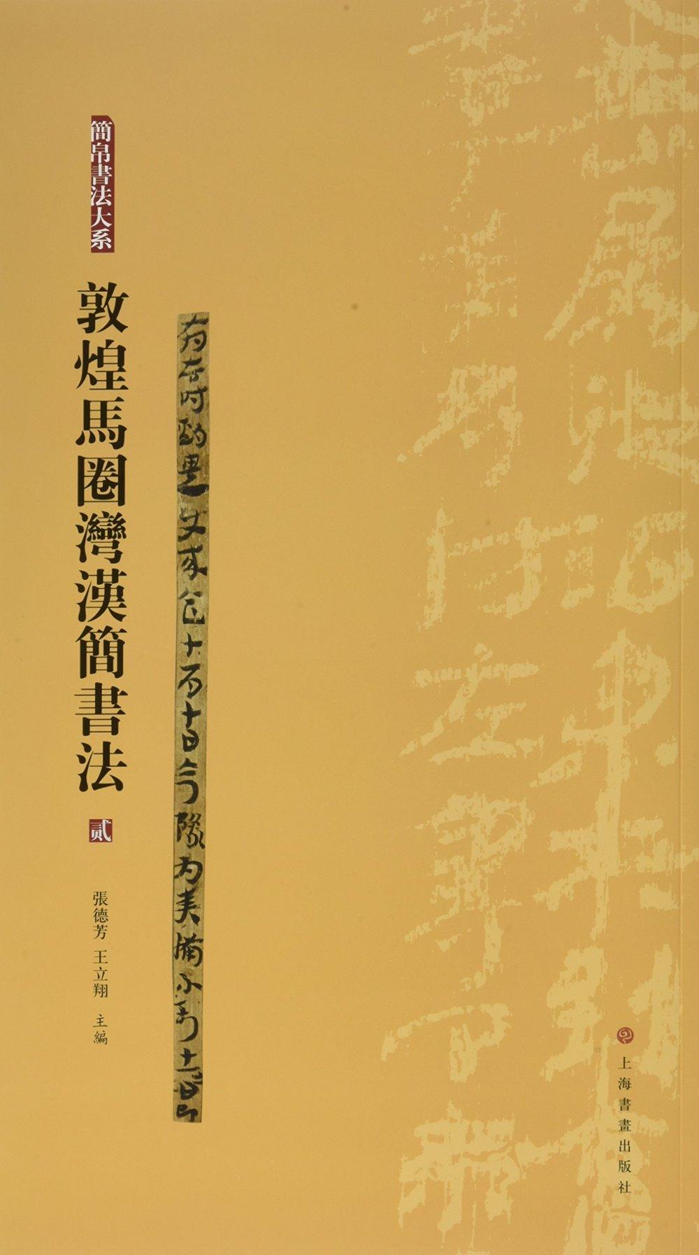 簡帛書法大系:敦煌馬圈灣漢簡書法(貳)