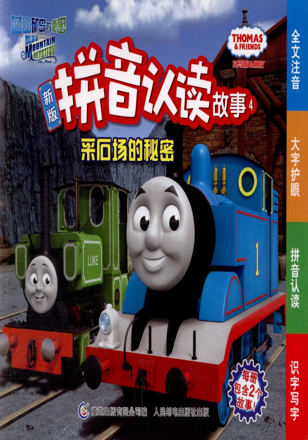 托馬斯和朋友新版拼音認讀故事(4):采石場的秘密