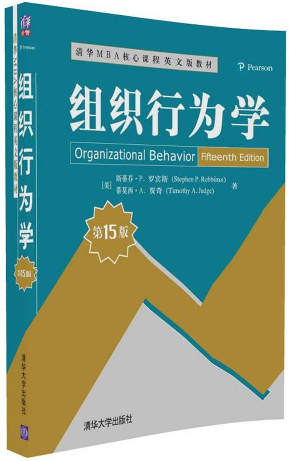 組織行為學(第15版)