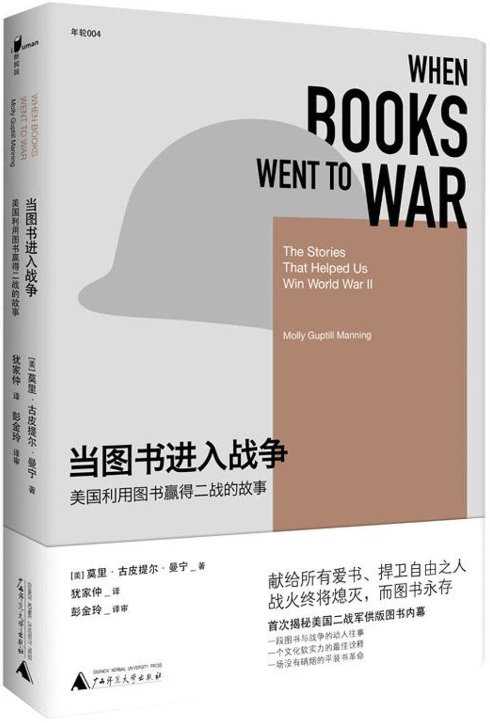 當圖書進入戰爭:美國利用圖書贏得二戰的故事