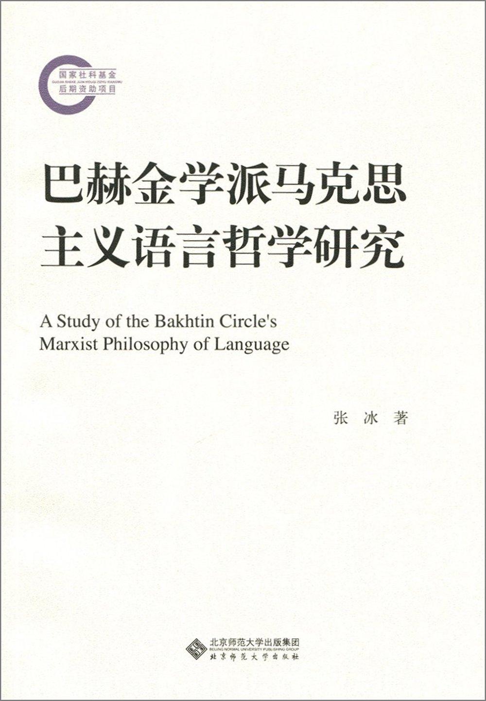 巴赫金學派馬克思主義語言哲學研究