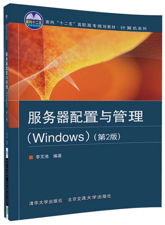服務器配置與管理(Windows)(第2版)