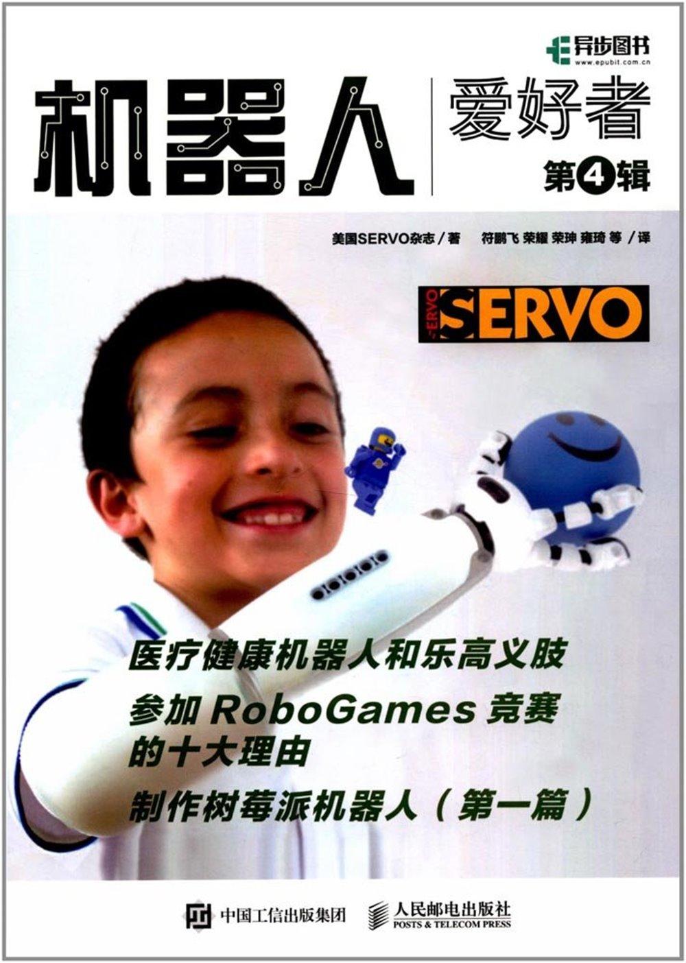 機器人愛好者(第4輯)