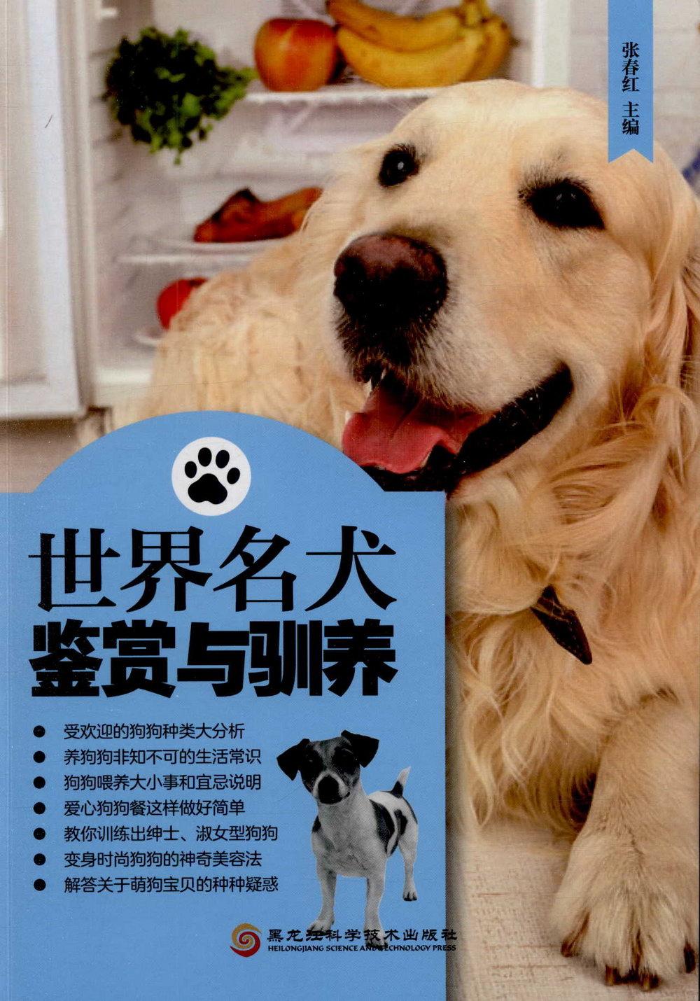 世界名犬鑒賞與馴養