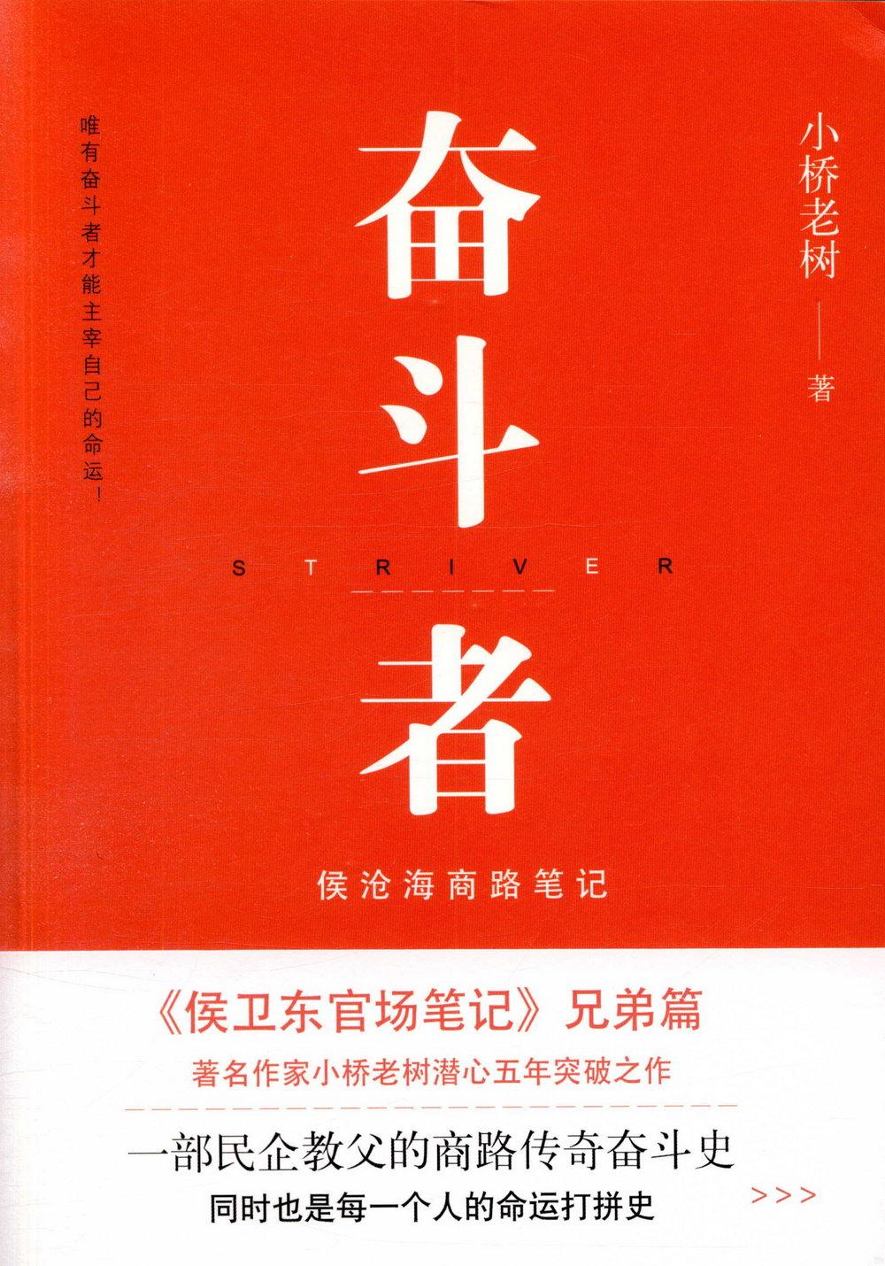 奮斗者:侯滄海商路筆記