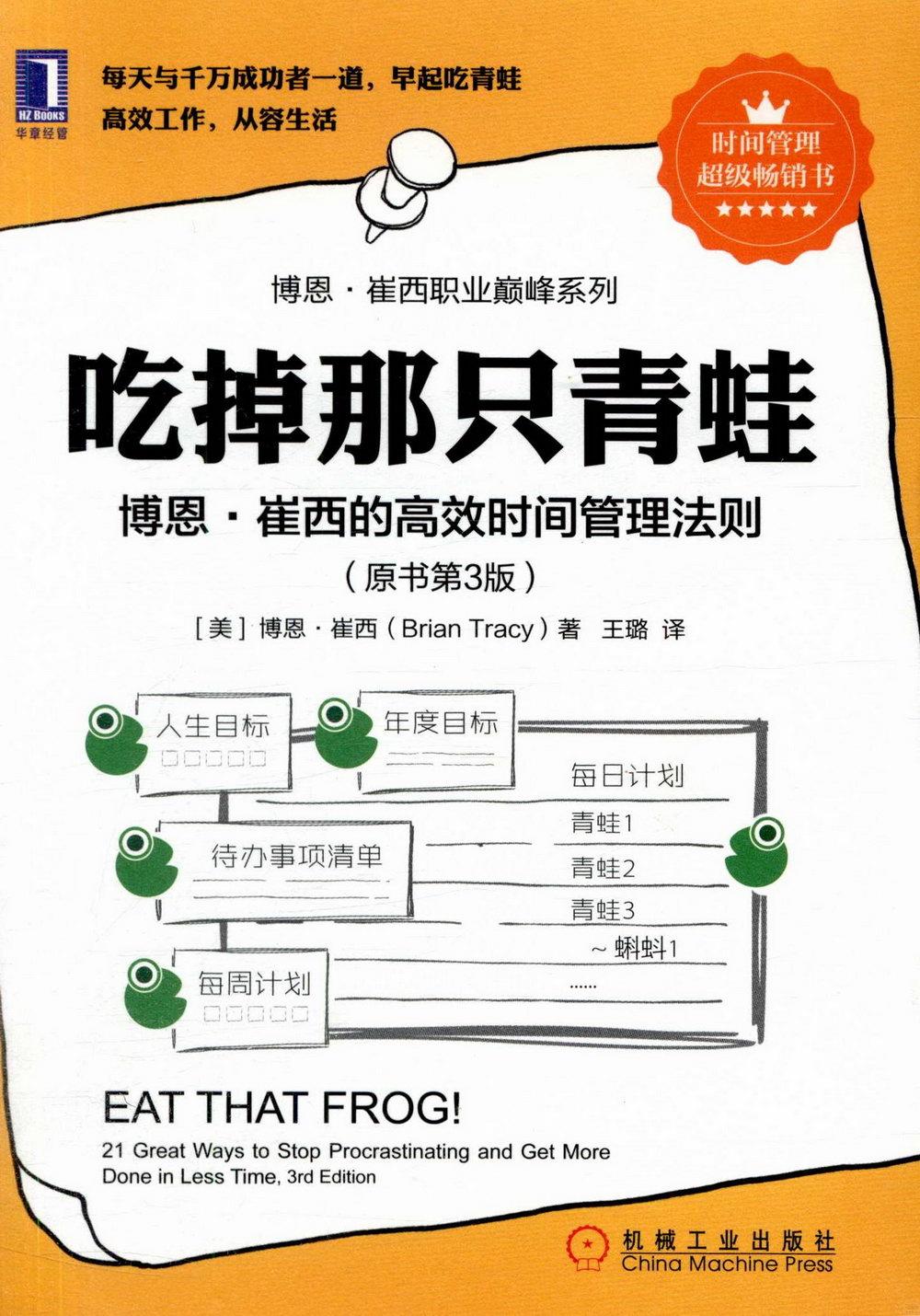 吃掉那只青蛙:博恩·崔西的高效時間管理法則(原書第3版)