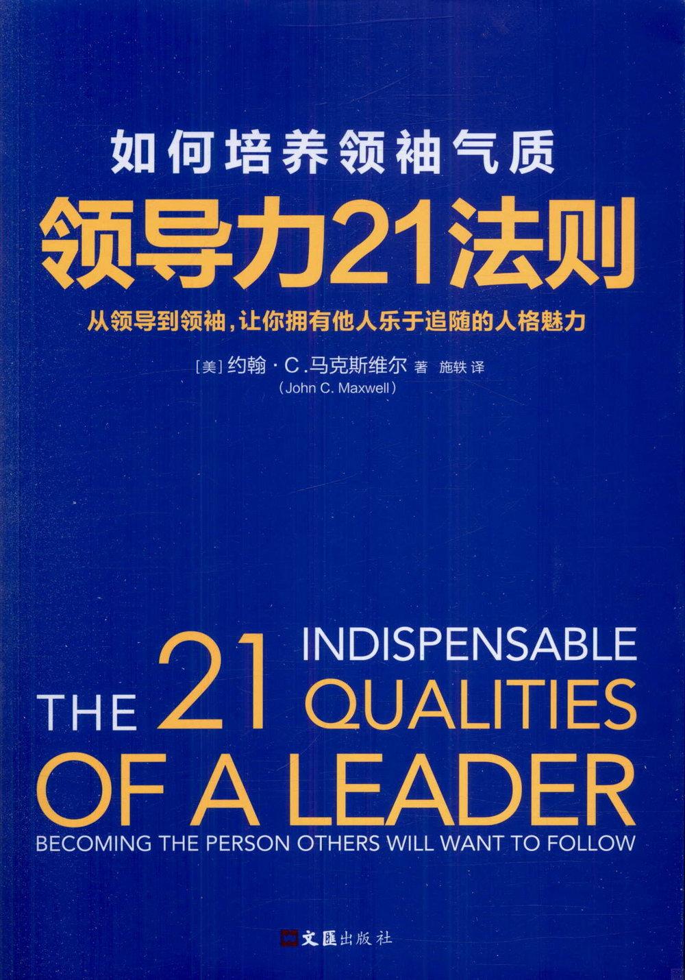 領導力21法則:如何培養領袖氣質