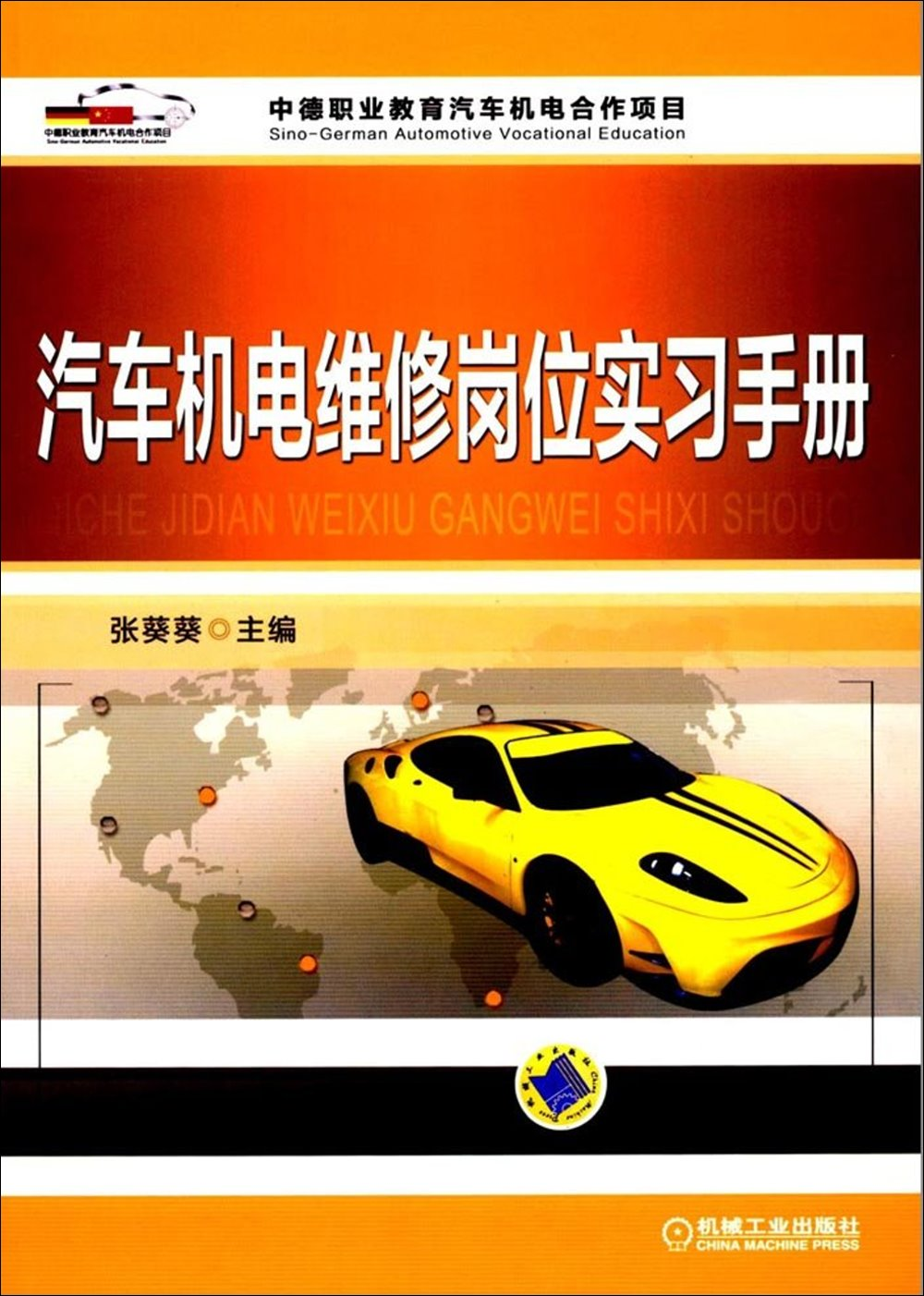 汽車機電維修崗位實習手冊