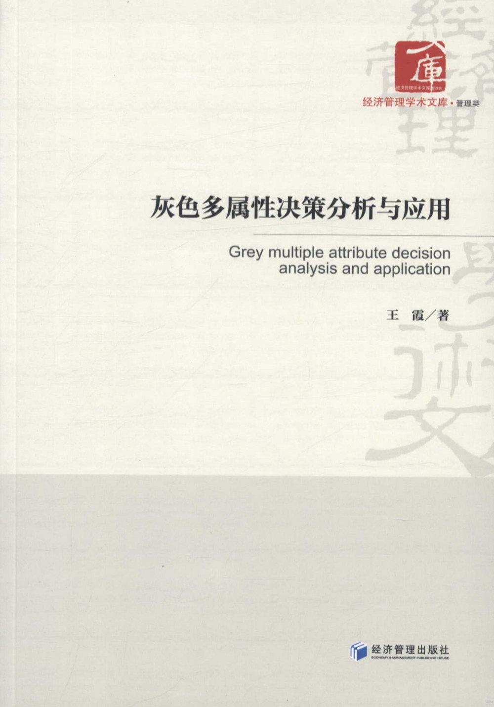 灰色多屬性決策分析與應用