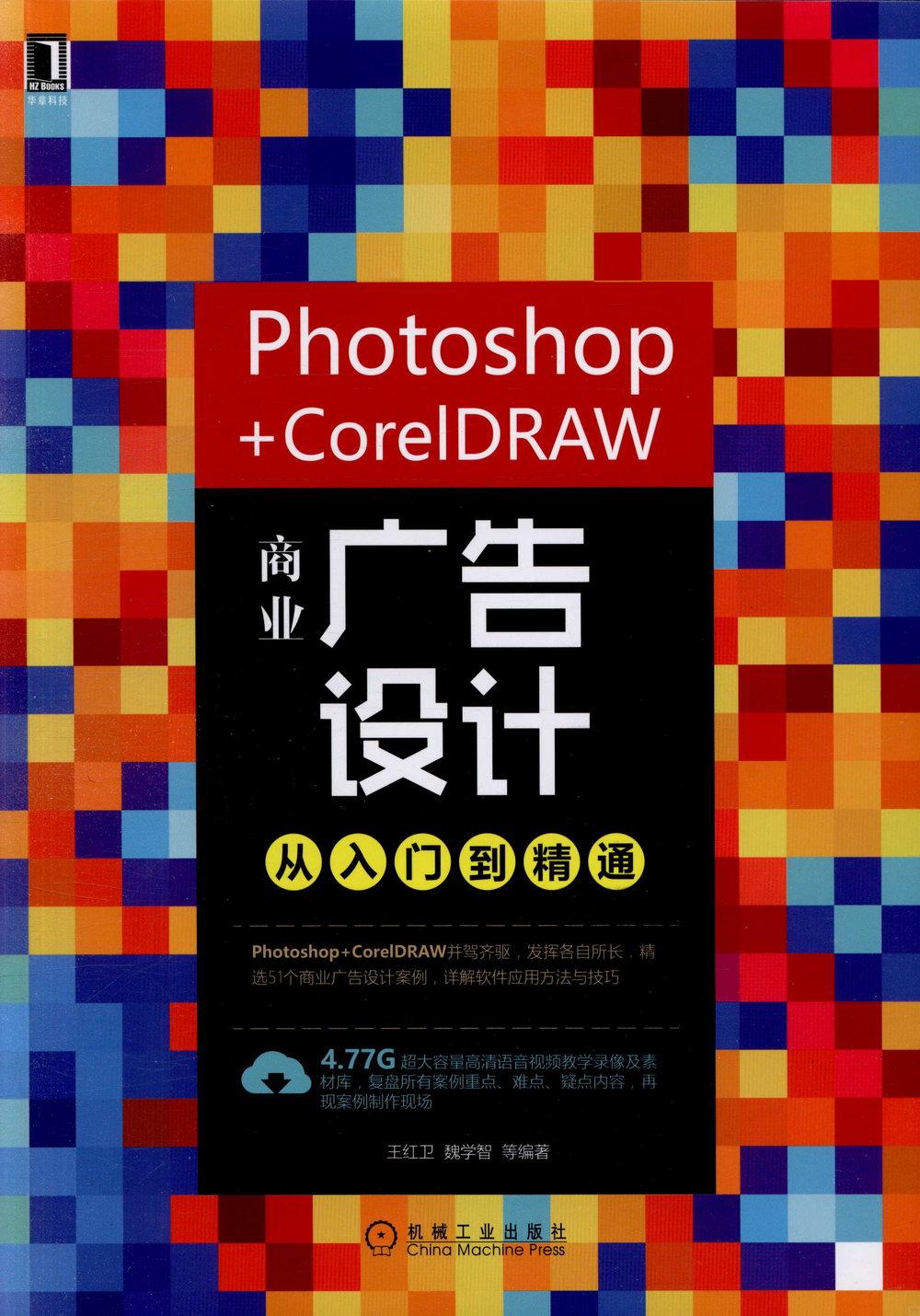 Photoshop+CorelDRAW商業廣告設計從入門到精通