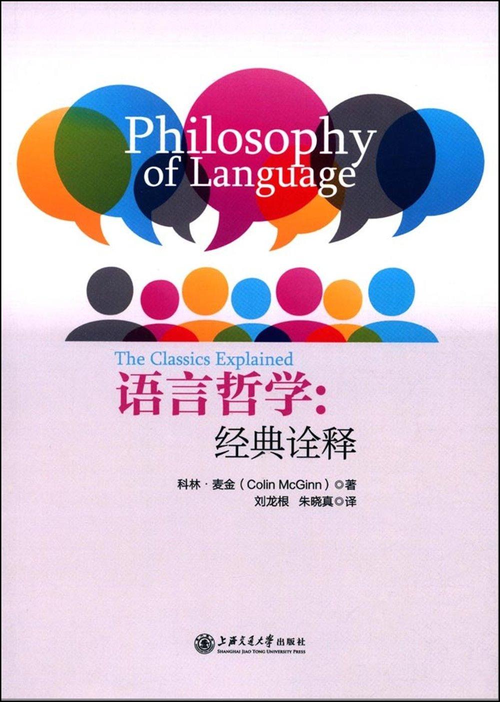 語言哲學:經典詮釋