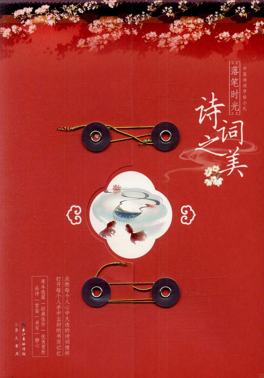 中國詩詞字帖小札:落筆時光.詩詞之美