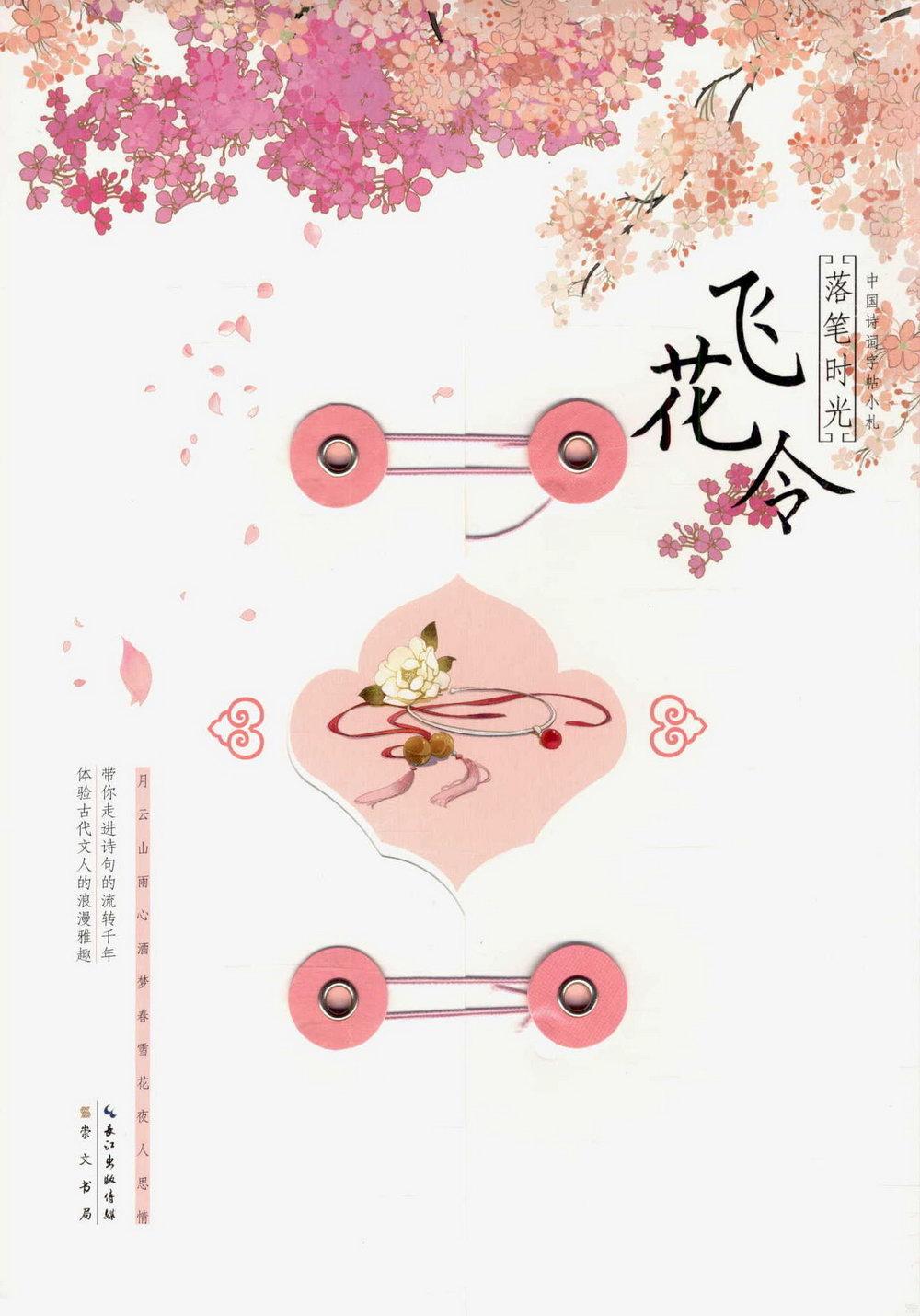 中國詩詞字帖小札:落筆時光.飛花令