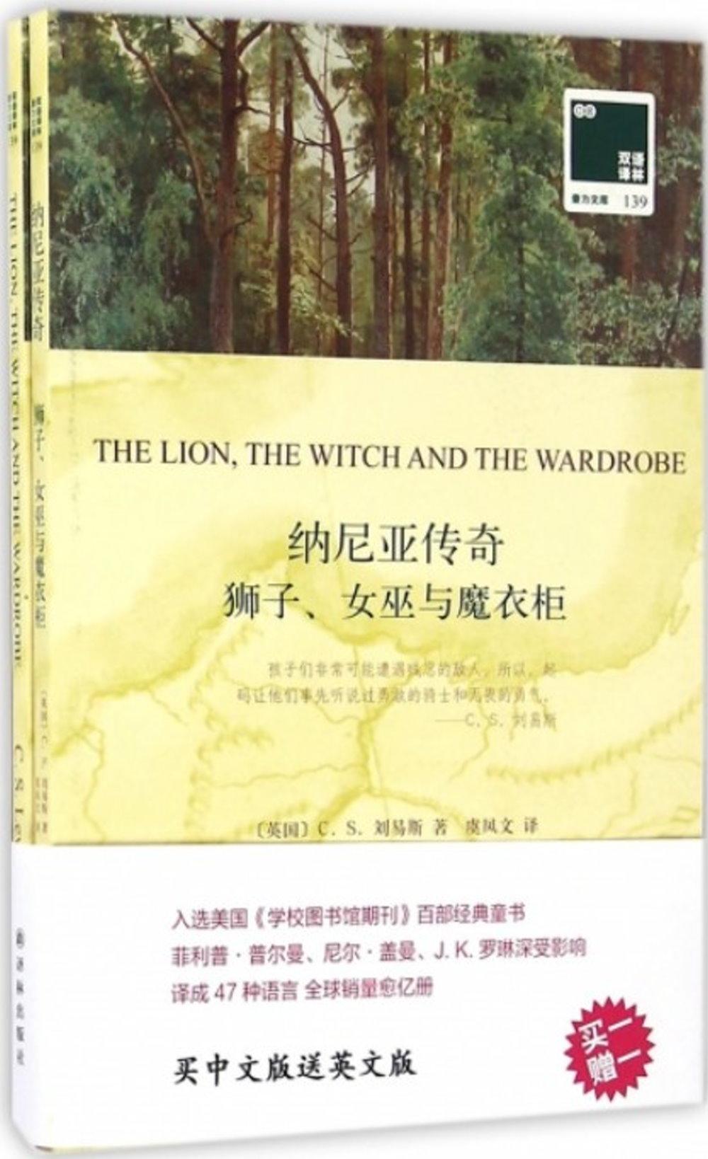 納尼亞傳奇:獅子、女巫和魔衣櫃(漢英對照.全兩冊)