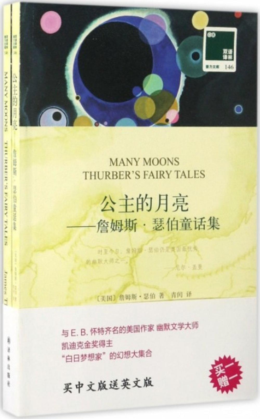 公主的月亮--詹姆斯·瑟伯童話集(漢英對照.全兩冊)