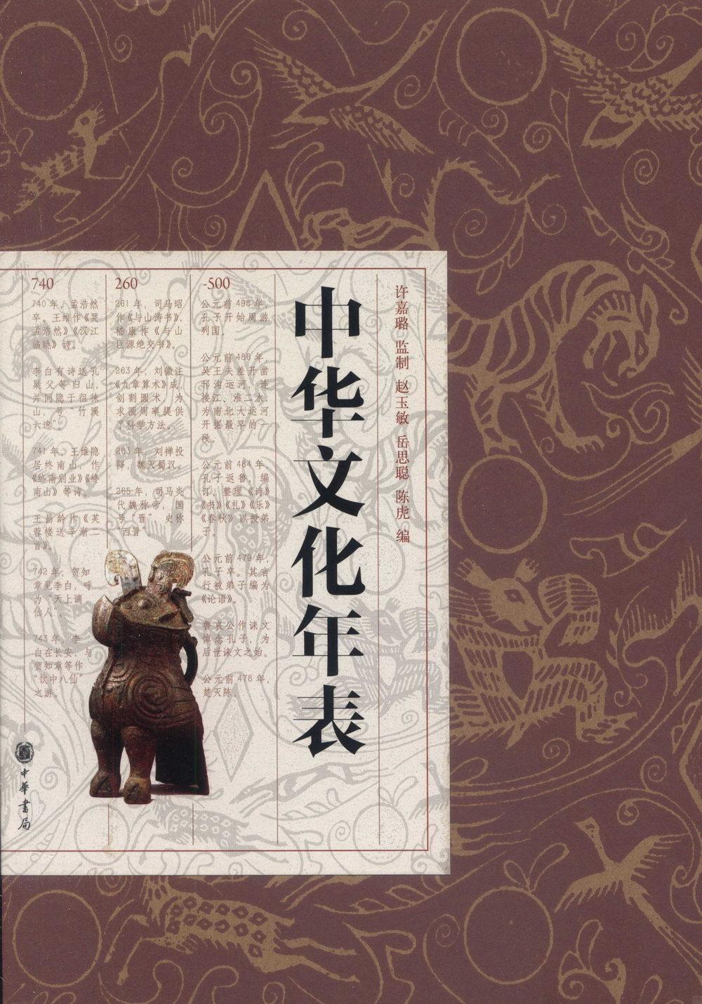 中華文化年表