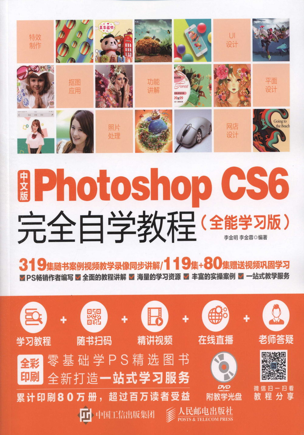 中文版Photoshop CS6完全自學教程(全能學習版)