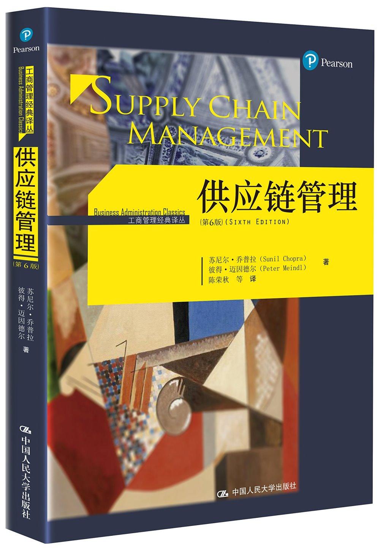 供應鏈管理(第6版)