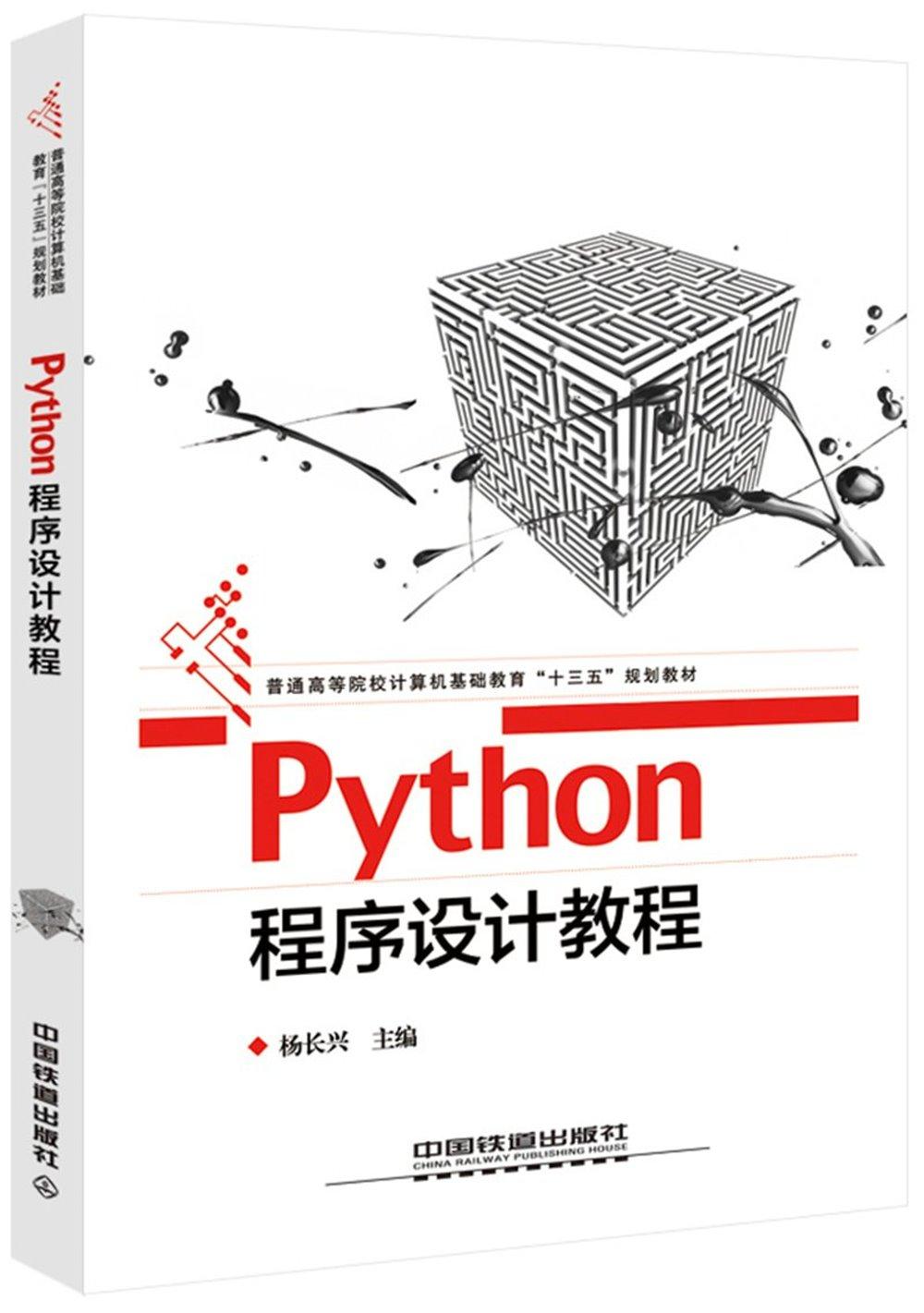 Python程序 教程