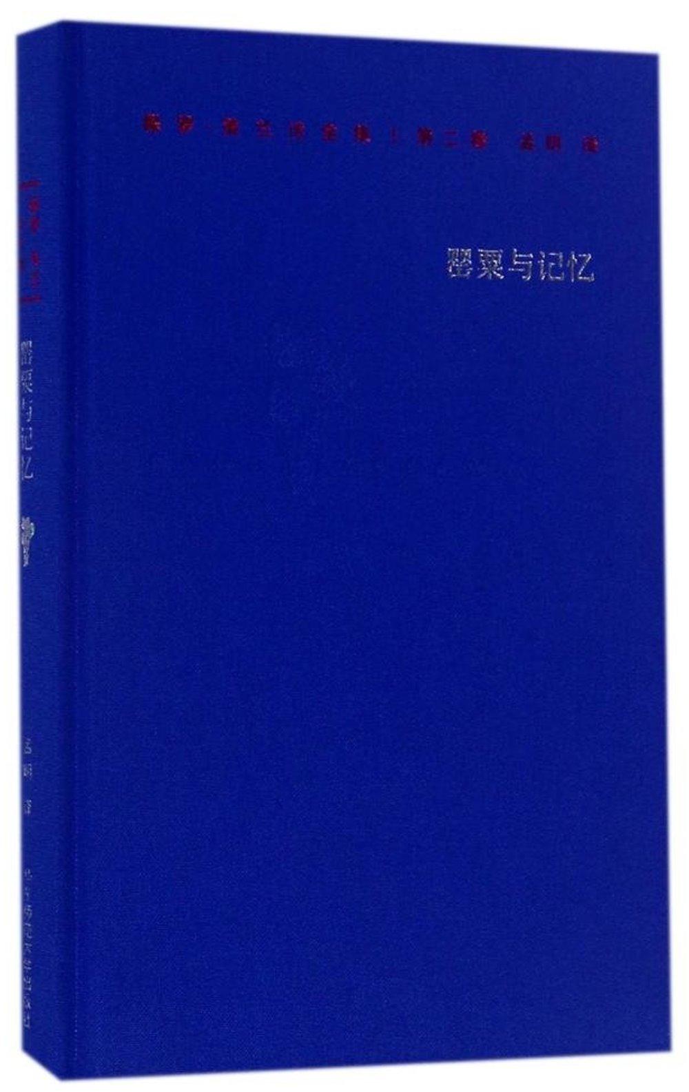 保羅·策蘭詩全集(第二卷):罌粟與記憶