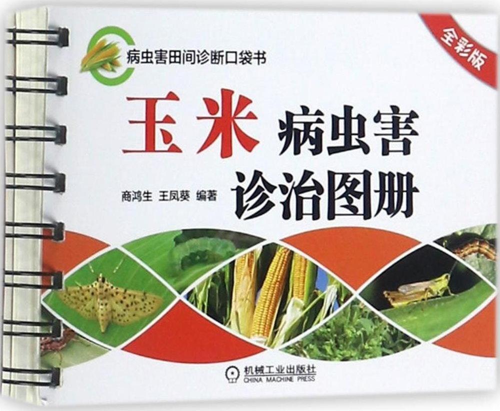 玉米病蟲害診治圖冊(全彩版)