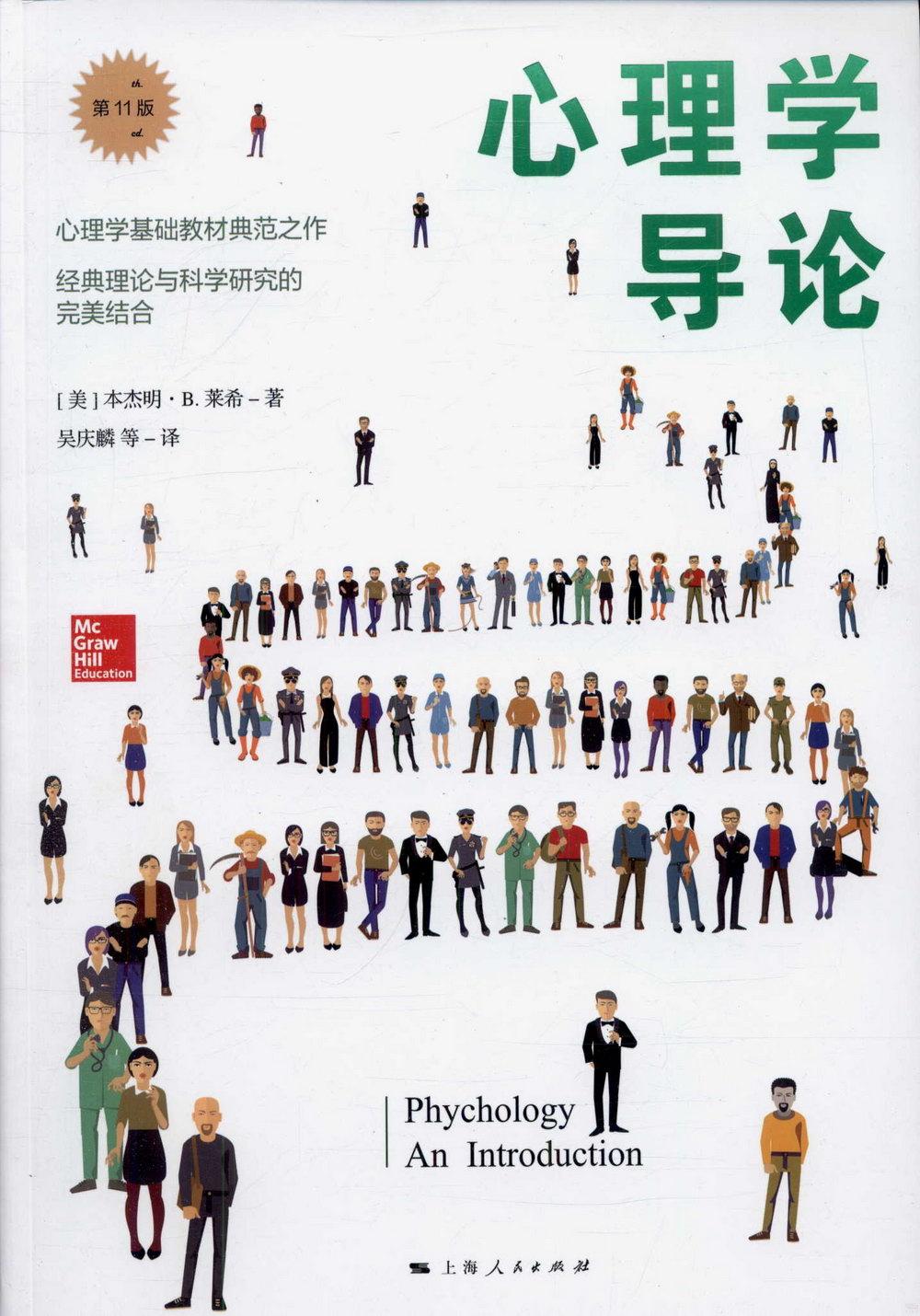 心理學導論(第11版)