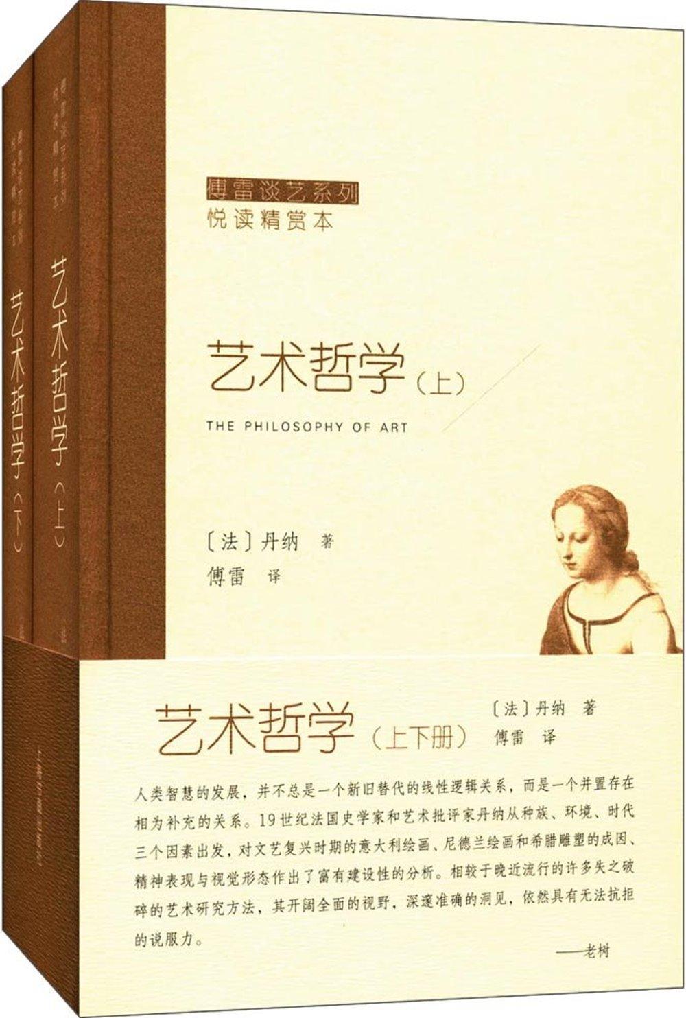 藝術哲學(全兩冊)
