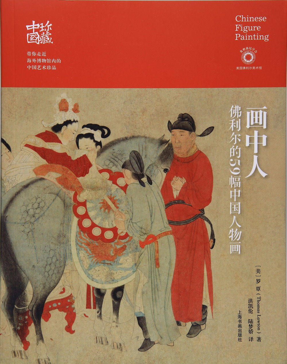 畫中人:佛利爾的59幅中國人物畫