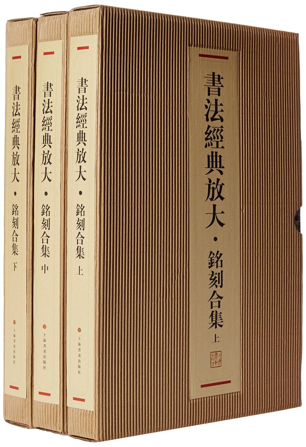 書法經典放大·銘刻合集(上中下三函)