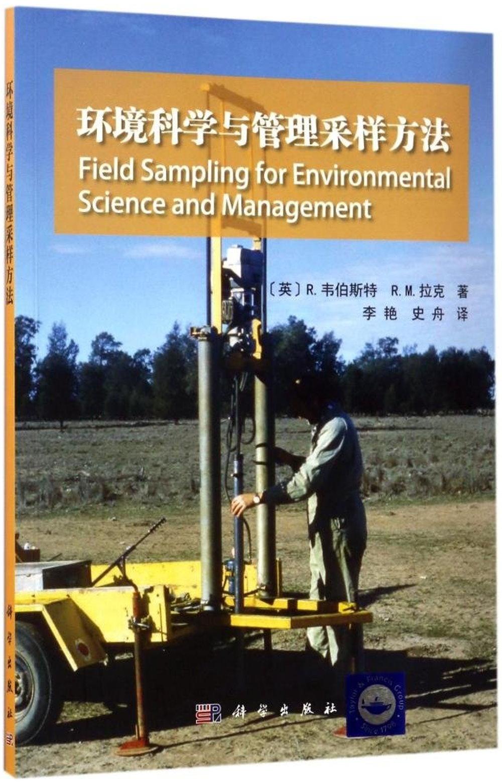 環境科學與管理采樣方法