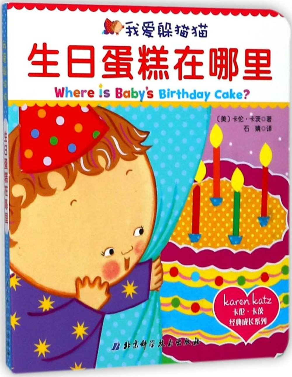 生日蛋糕在哪里