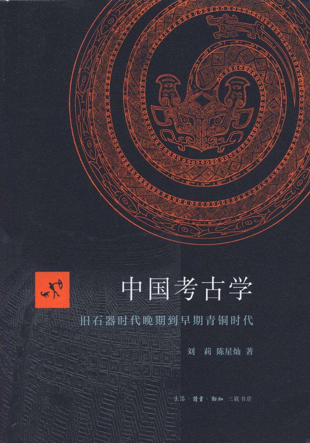 中國考古學:舊石器時代晚期到早期青銅時代