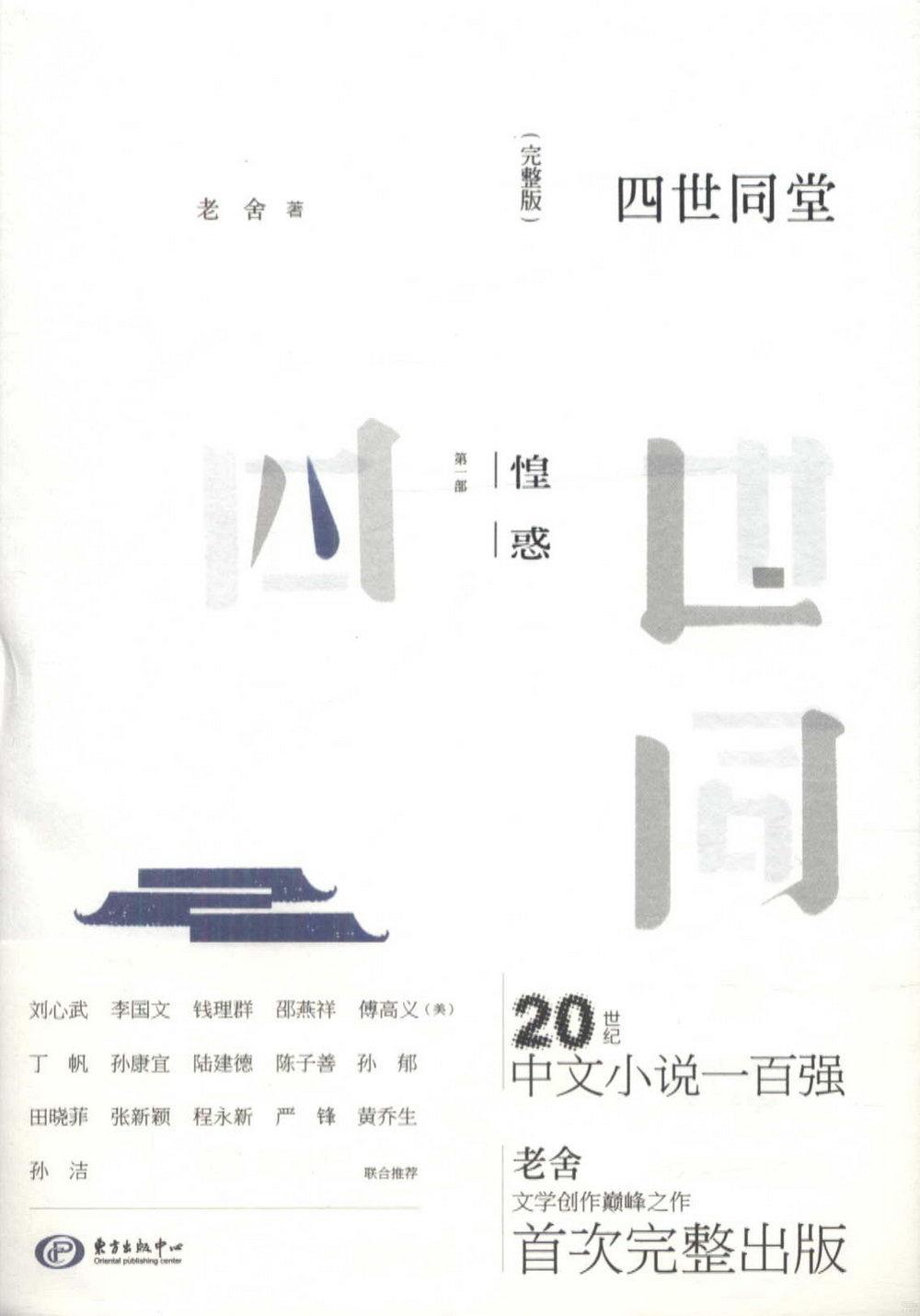 四世同堂(完整版)(全三冊)