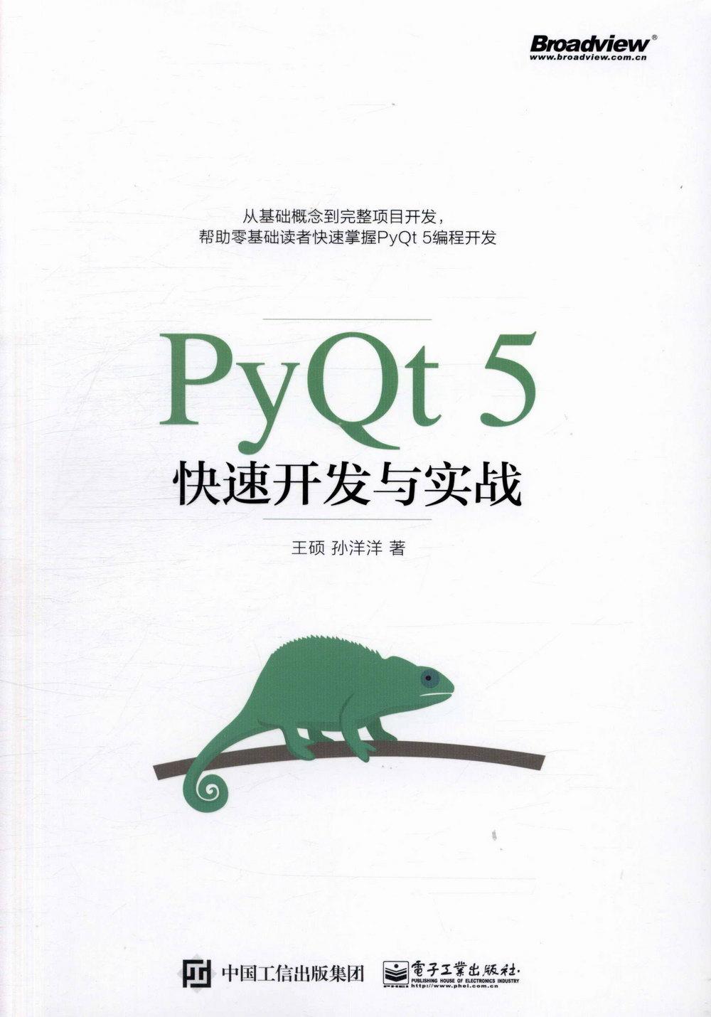 PyQt5快速開發與實戰
