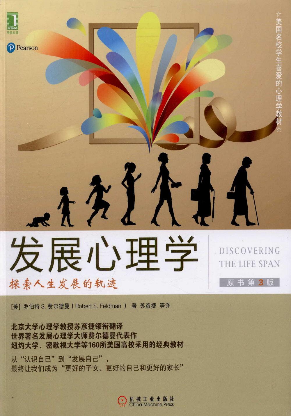 發展心理學:探索人生發展的軌跡(原書第3版)