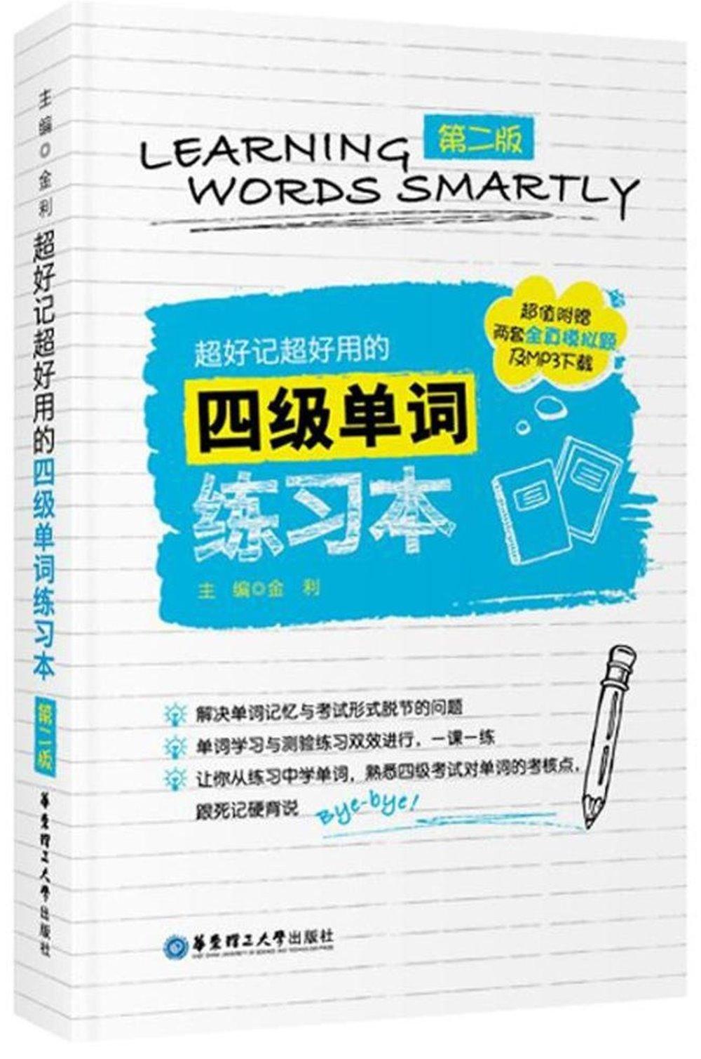 超好記超好用的四級單詞練習本(第二版)