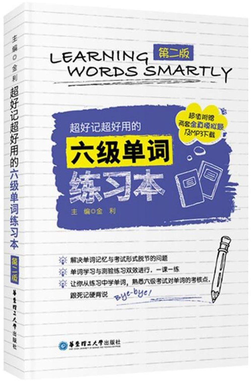 超好記超好用的六級單詞練習本(第二版)