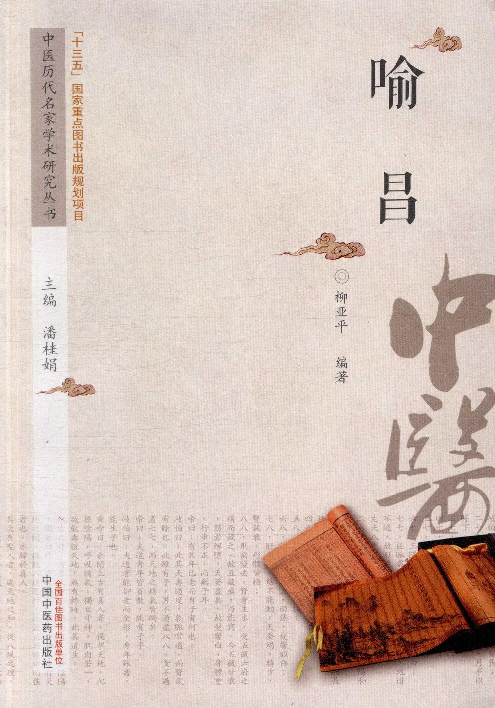 中國歷代名家學術研究叢書:喻昌