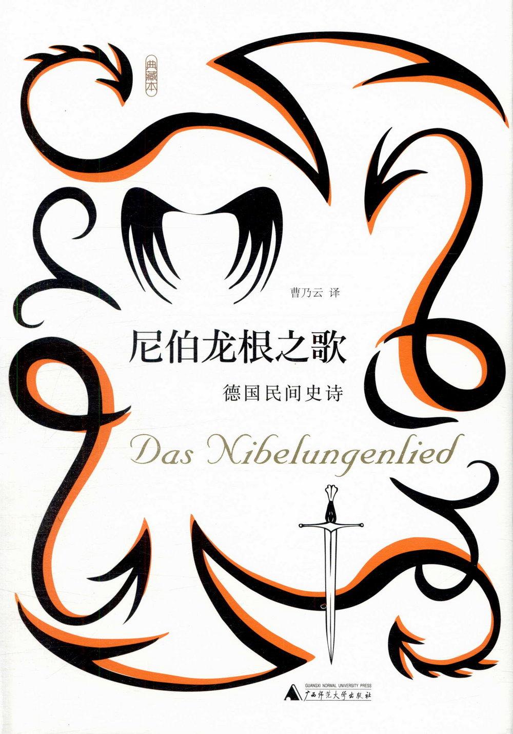 尼伯龍根之歌:德國民間史詩