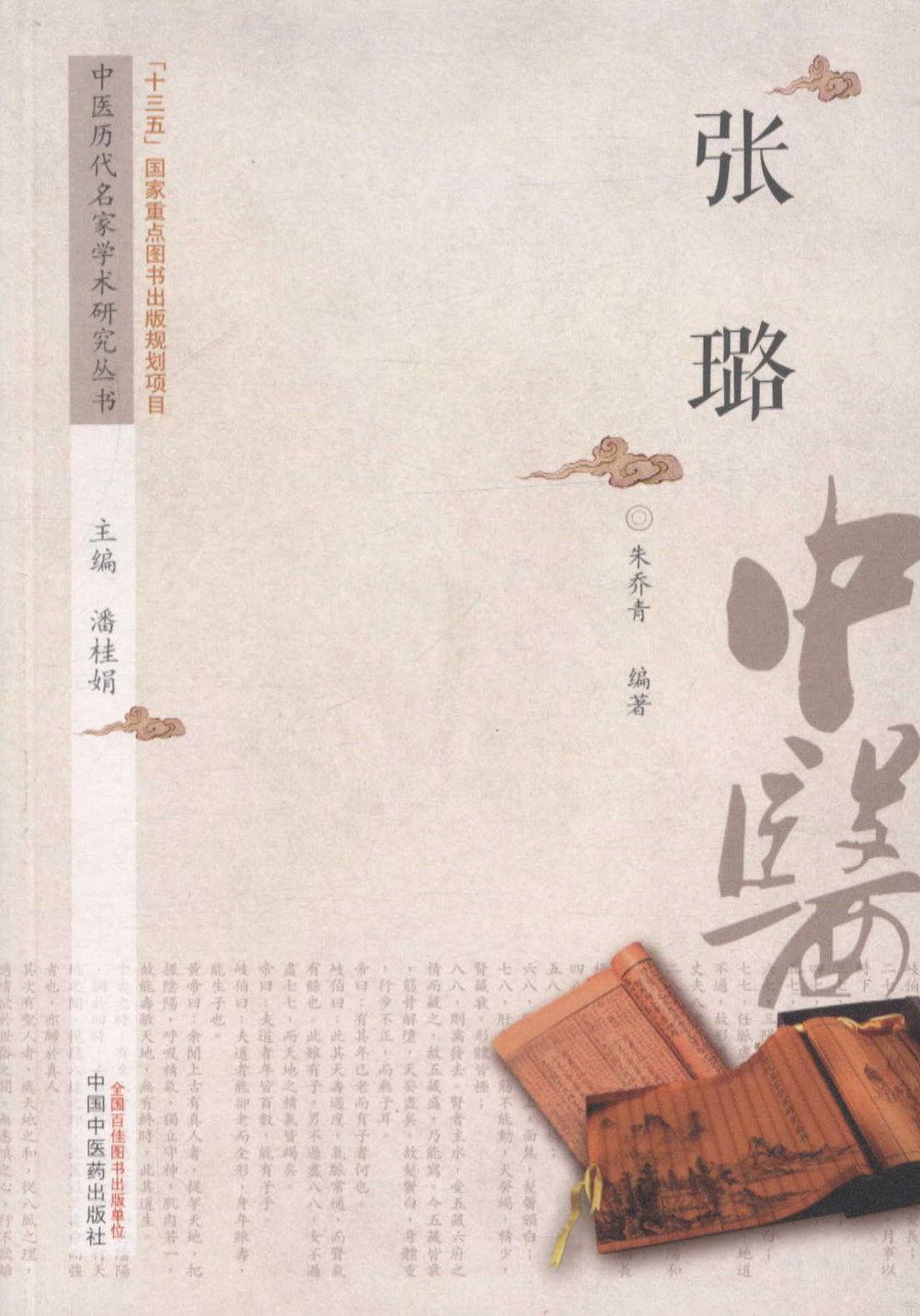 中國歷代名家學術研究叢書:張璐