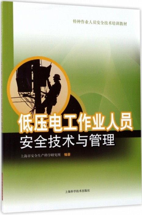 低壓電工作業人員安全技術與管理