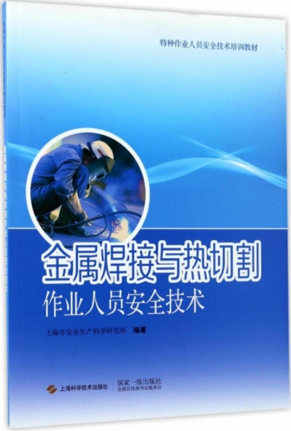 金屬焊接與熱切割作業人員安全技術