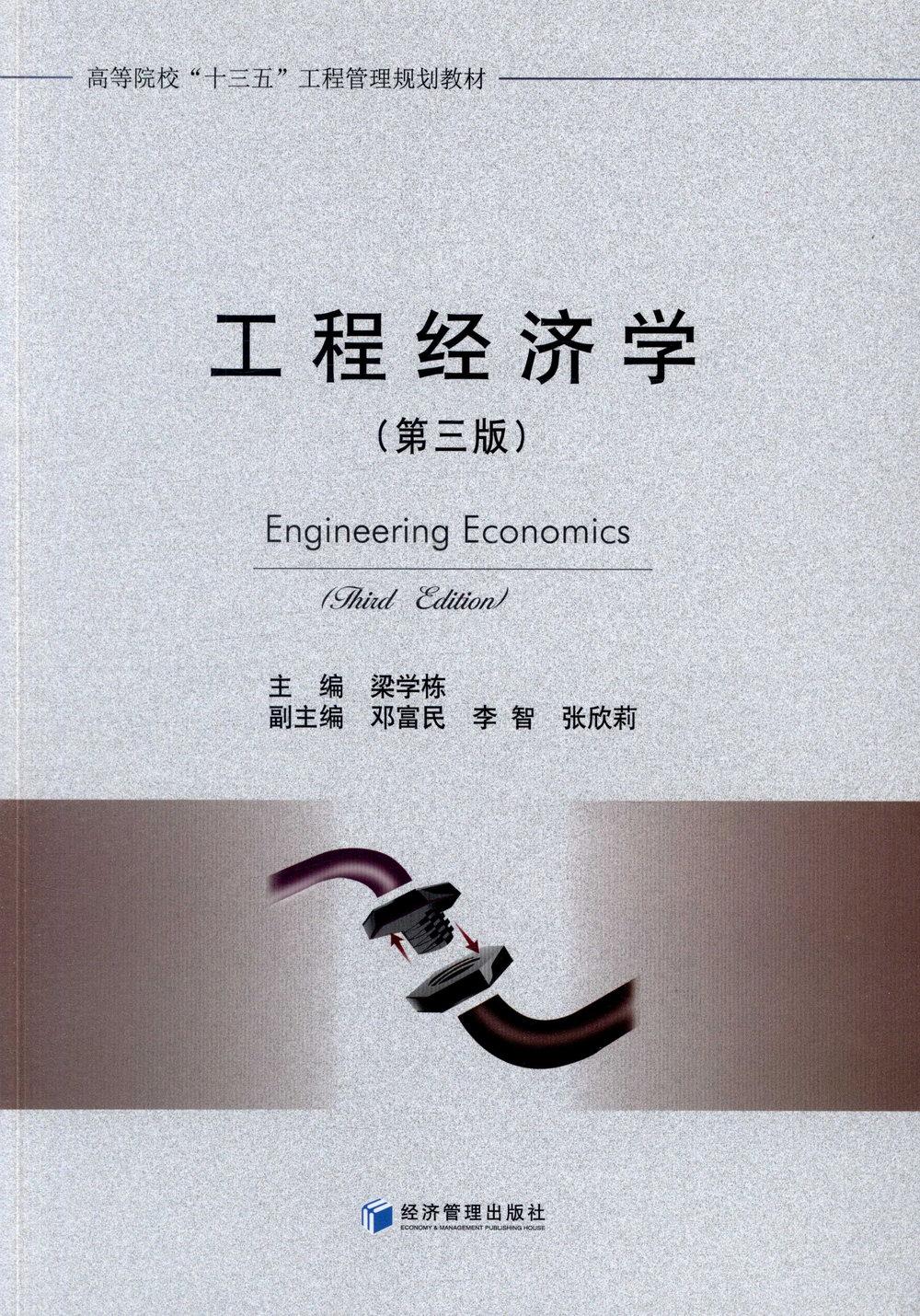 工程經濟學(第三版)