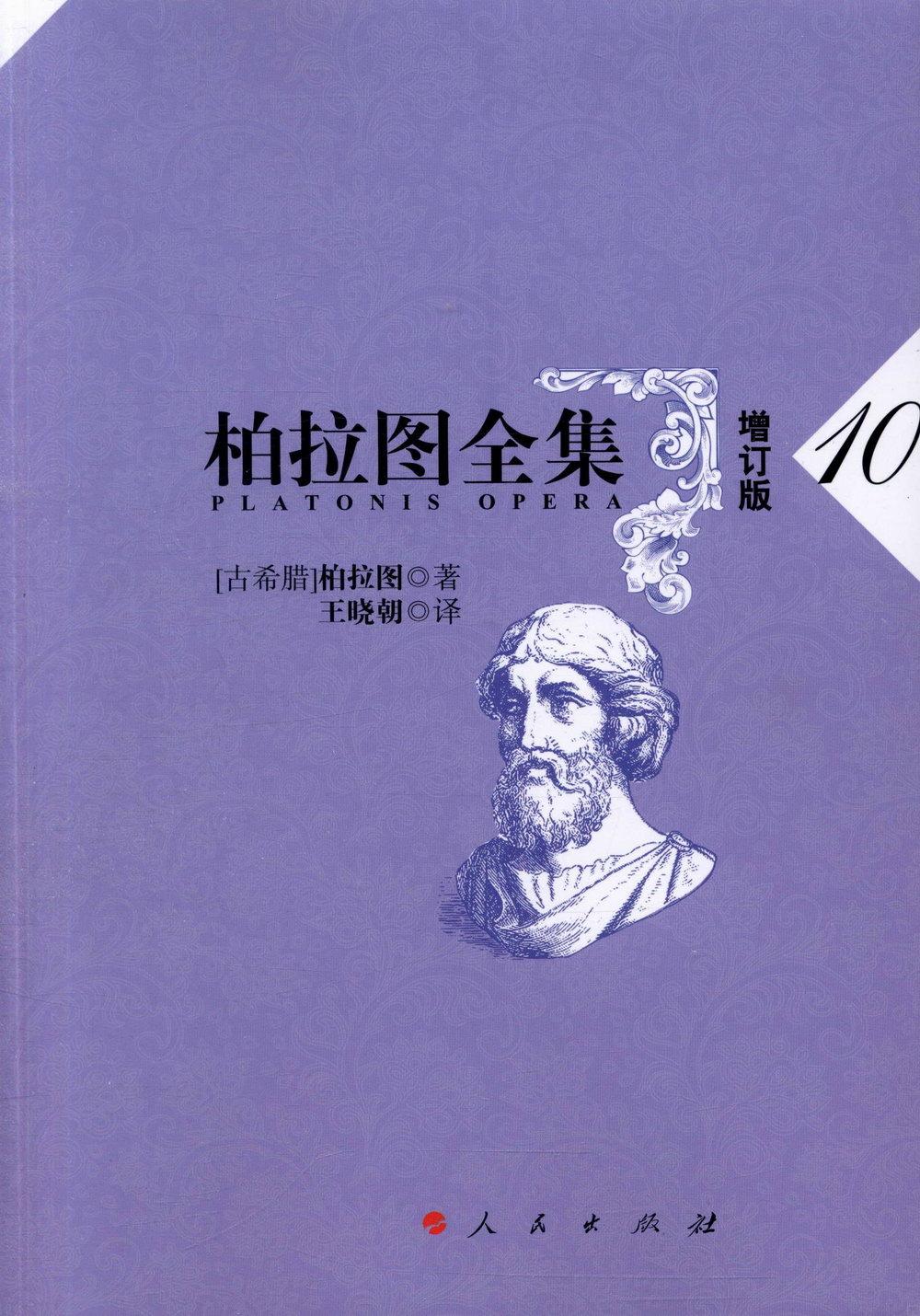 柏拉圖全集:10(增訂版)