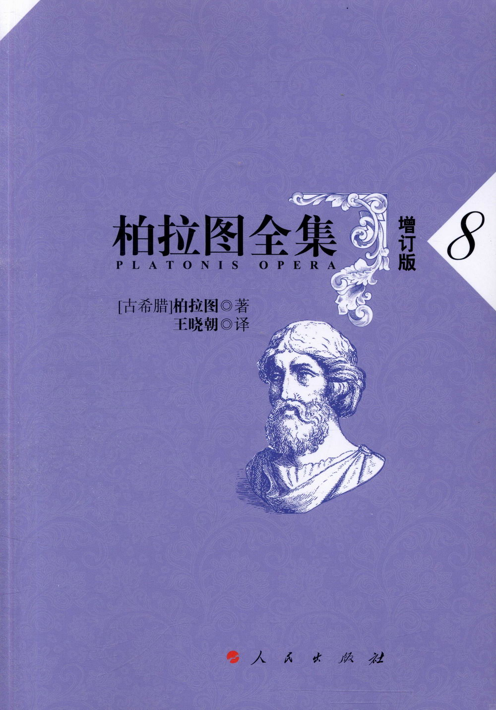 柏拉圖全集.8(增訂版)