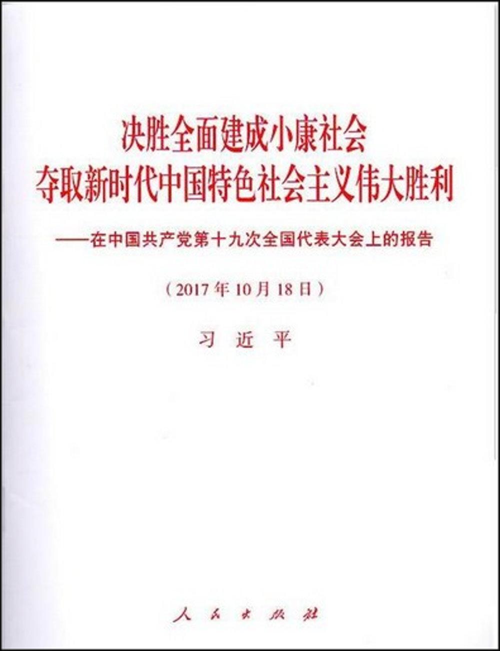 決勝全面建成小康社會 奪取新時代中國特色社會主義偉大勝利—在中國共產黨第十九次全國代表大會上的報告