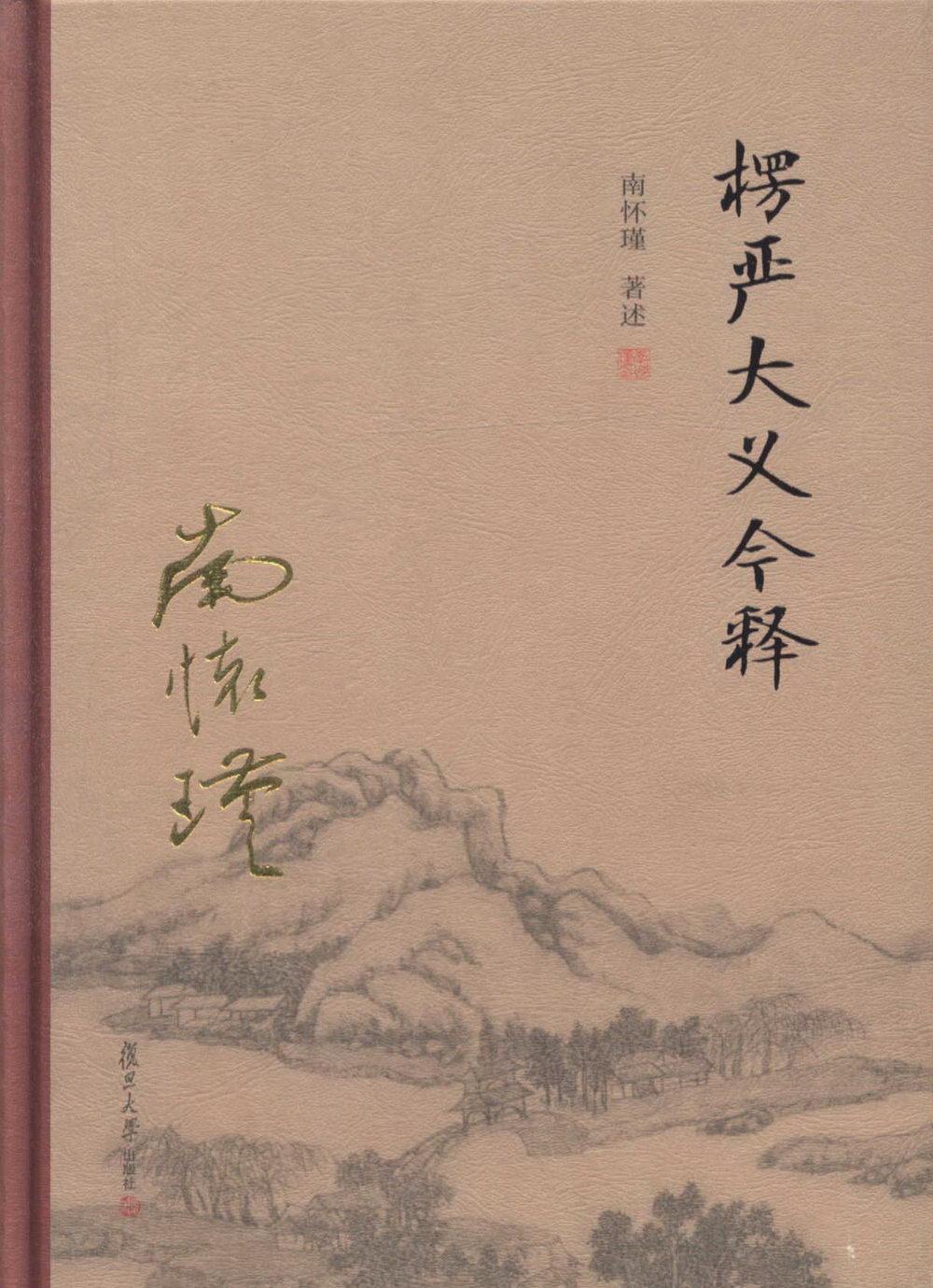 太湖大學堂叢書:楞嚴大義今釋